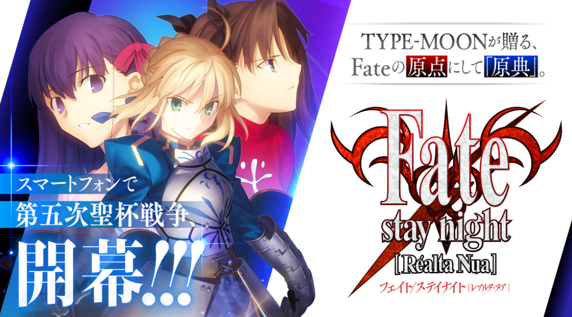 fate stay night download